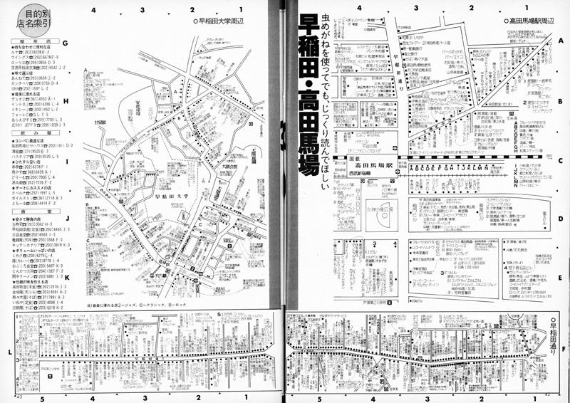 早稲田・高田馬場(月刊アングル1983年3月号42-43頁)bis