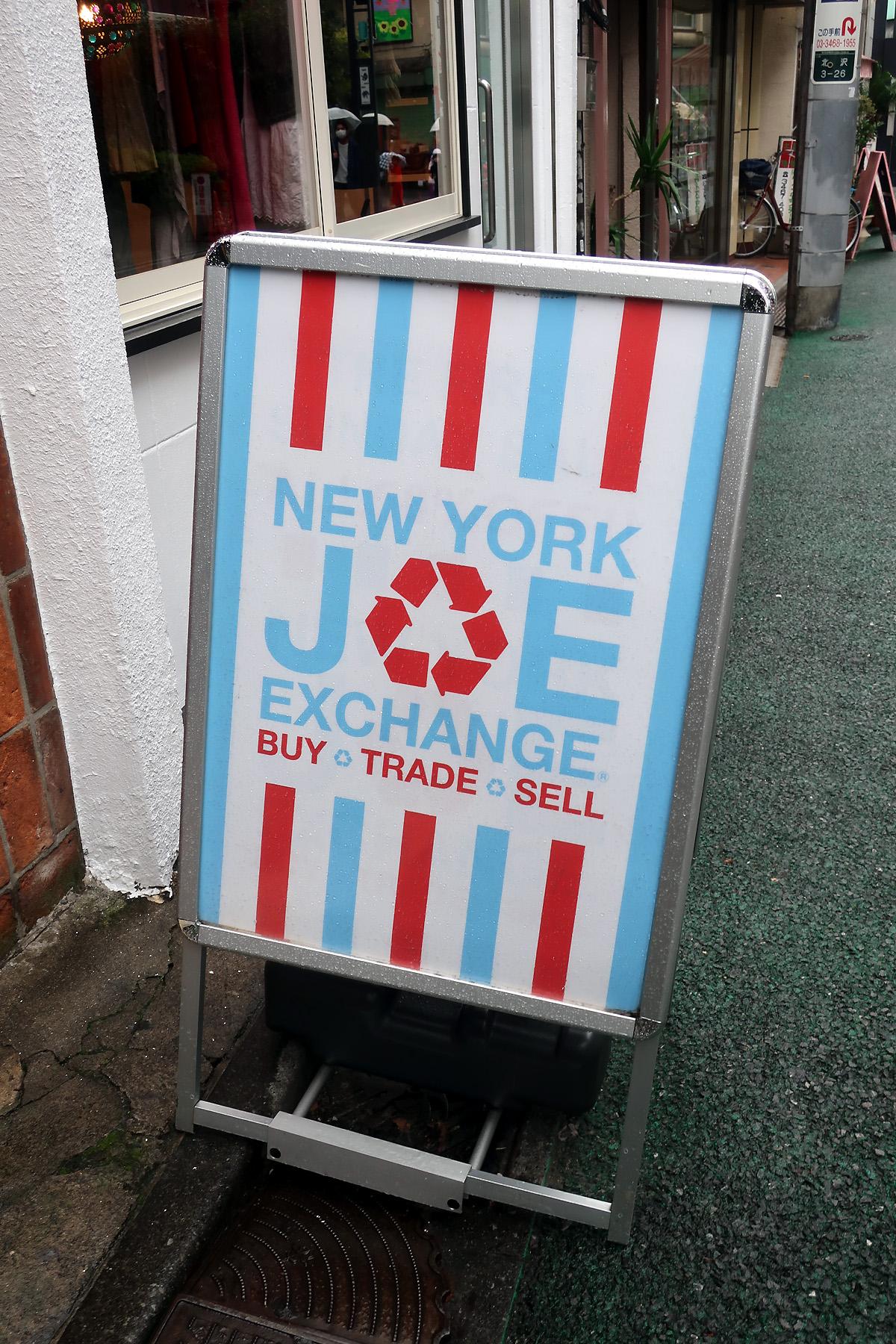 09_5 NEW YORK JOE EXCHANGE(旧八幡湯)世田谷区北沢3-26-4(2017_1028_143356)