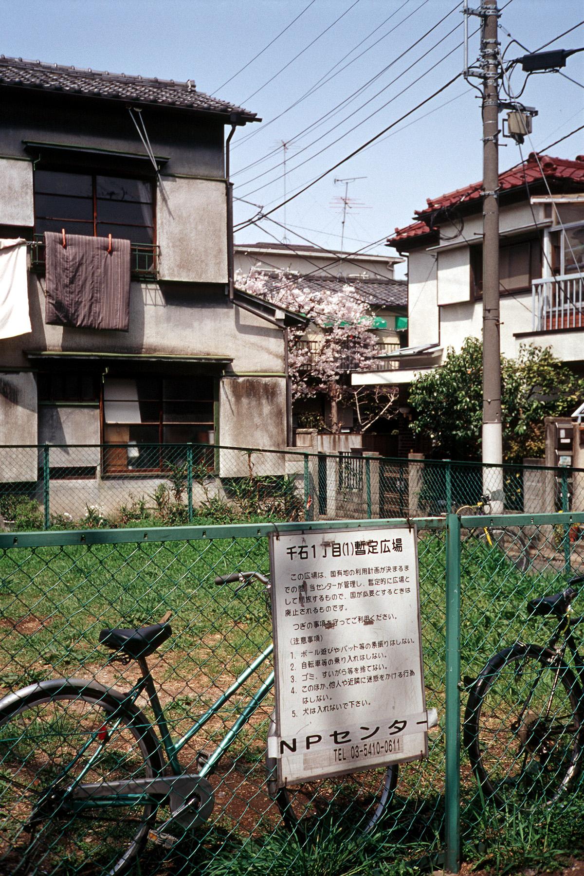 105 暫定広場 文京区千石1-4-19 20000408(00.17.16)