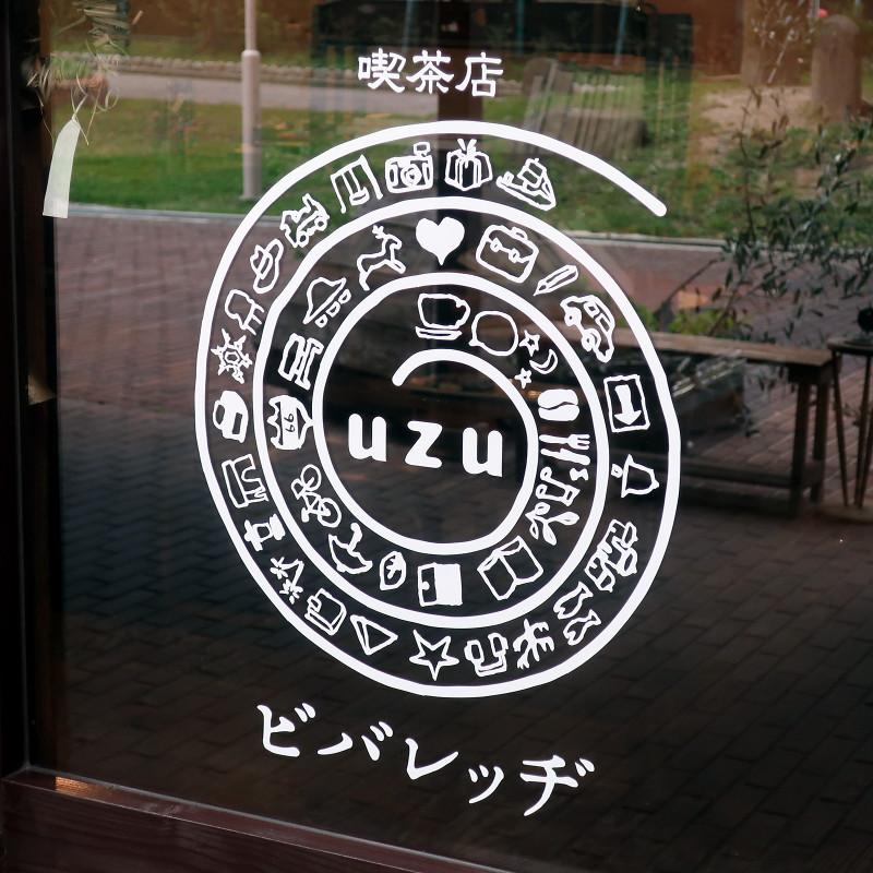 20171010_5 uzuビバレッジ(2017_1010_155716)
