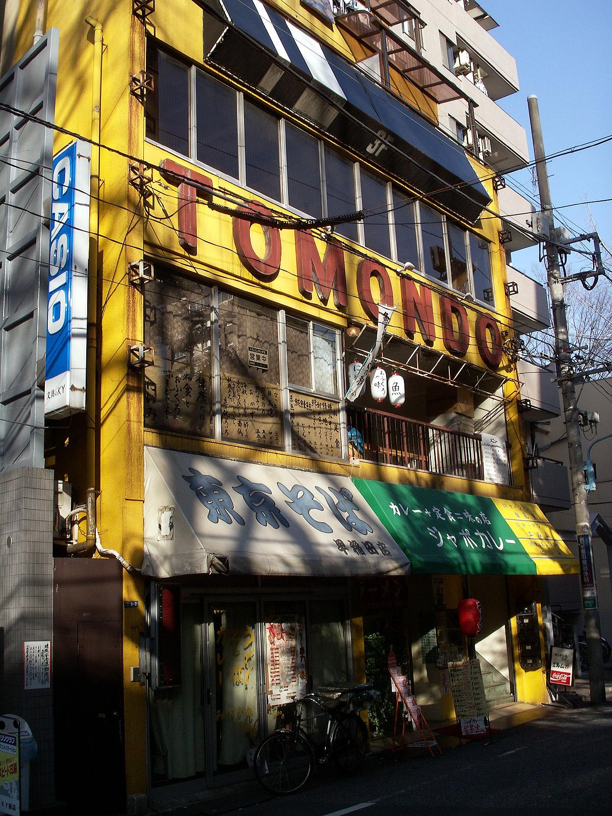 110-稲門堂ビル-新宿区西早稲田1-9-2(2006_0315_160111AA)