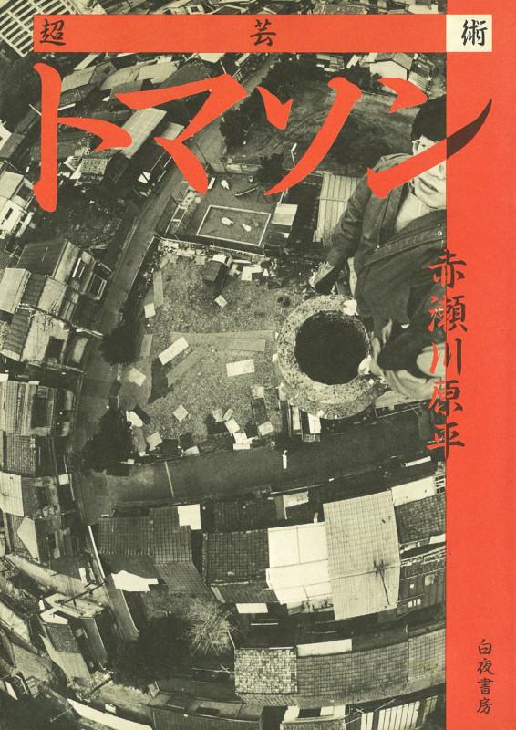 10_1 超芸術トマソン(1985年、白夜書房)表紙