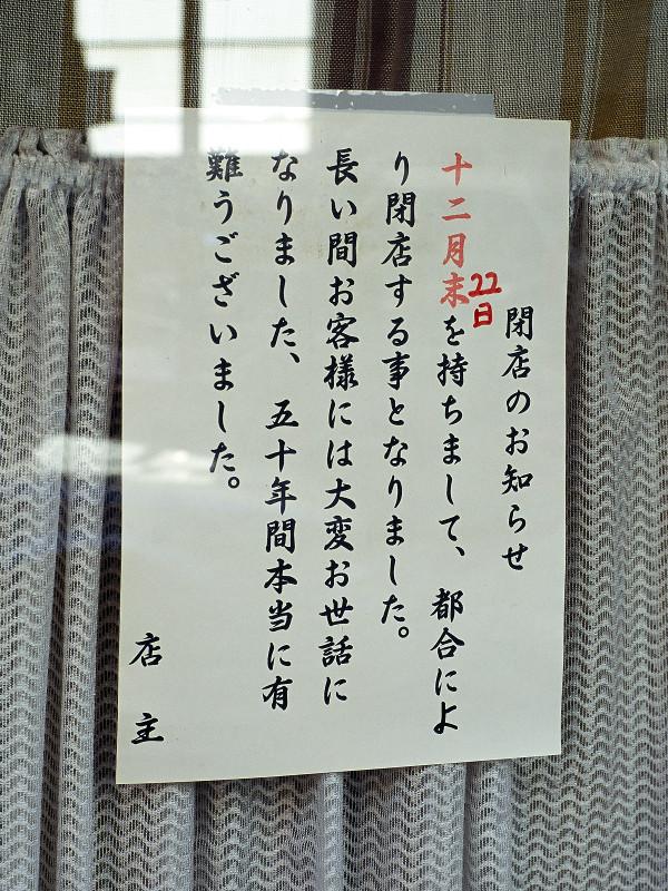 111_3 レストラン・ボンマルシェ 新宿区西早稲田1-8-21(13)