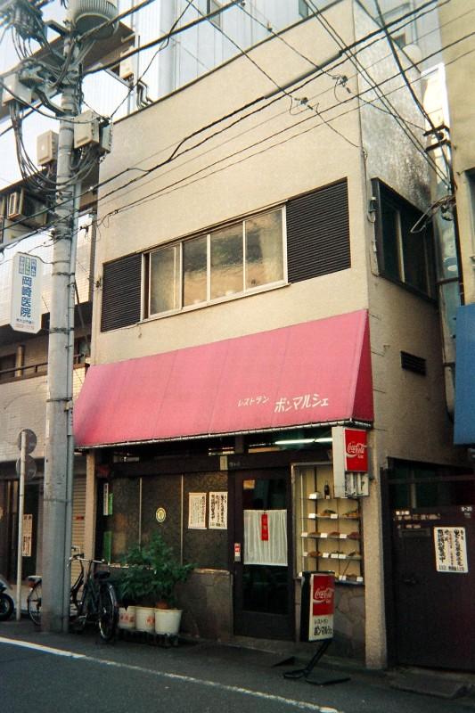 111_6 レストラン・ボンマルシェ 新宿区西早稲田1-8-21 20051031(05.65.(36)02)