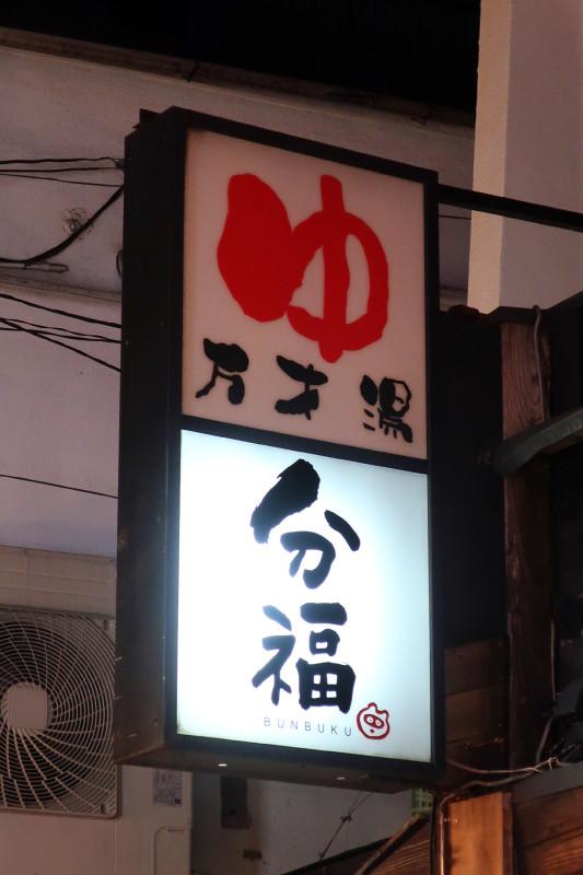 11_02 分福(旧万才湯)港区芝5-23-16(2017_1223_180004)