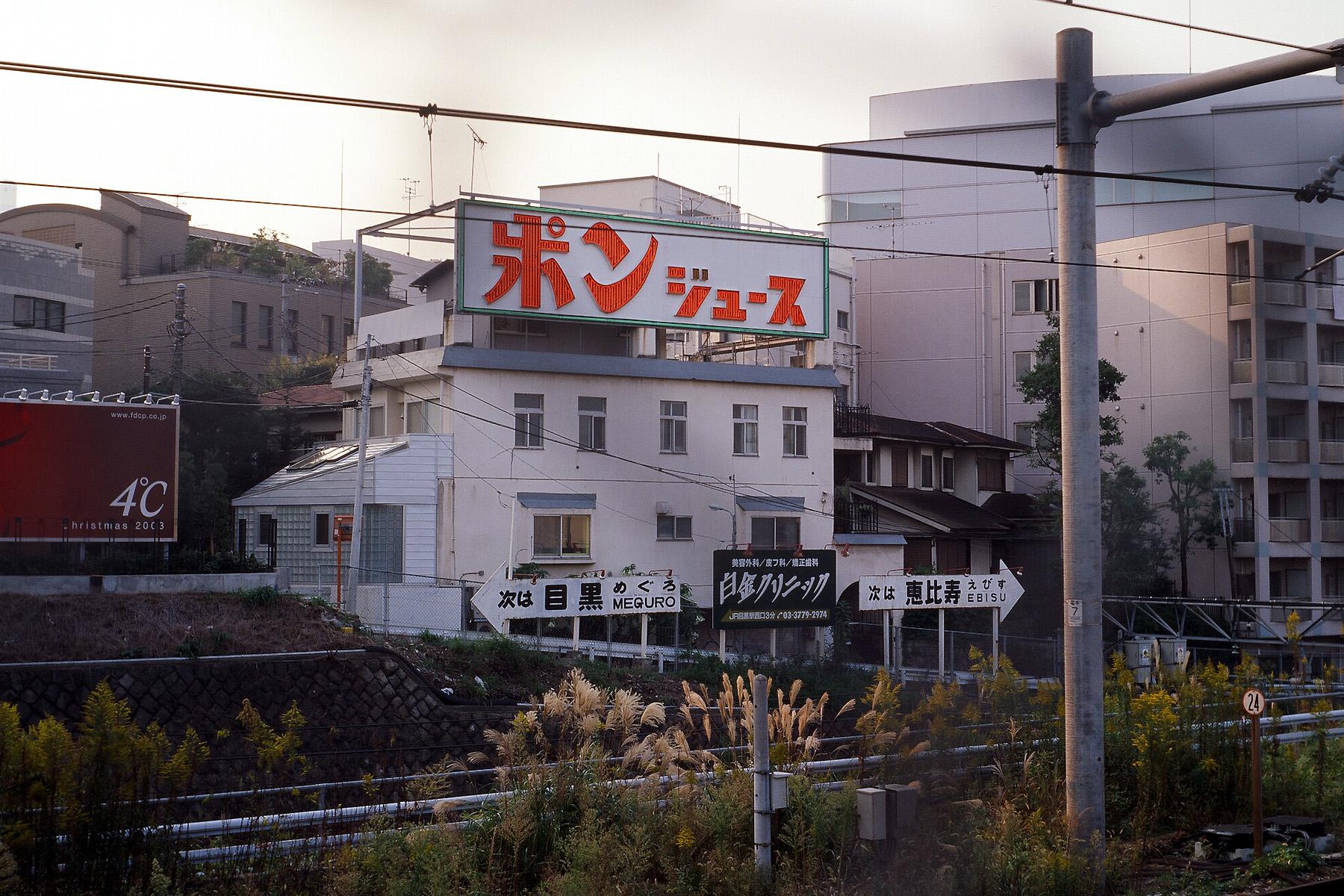 116 山手線 目黒・恵比寿間 品川区上大崎2 20031102 (03.43.11)