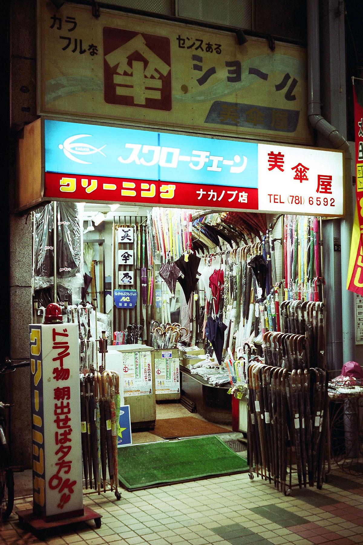 117 中延商店街「美傘屋」 東京都品川区東中延2-1-21 20050708(05.44.34)