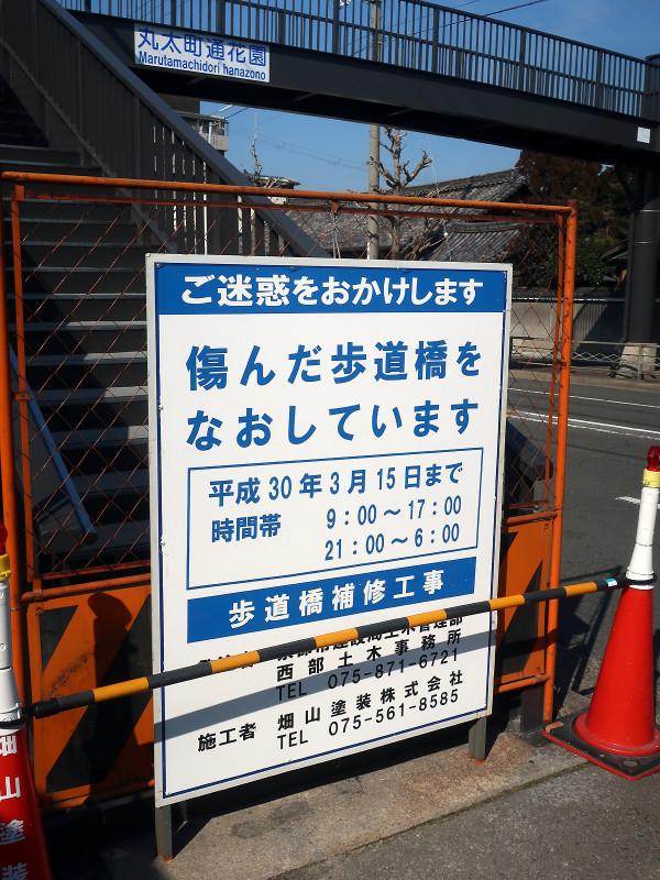 20180209_3 補修中の花園歩道橋(2018_0209_103718)