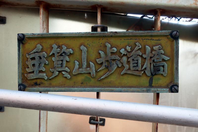 20180218_15 垂箕山歩道橋(2018_0218_103053)