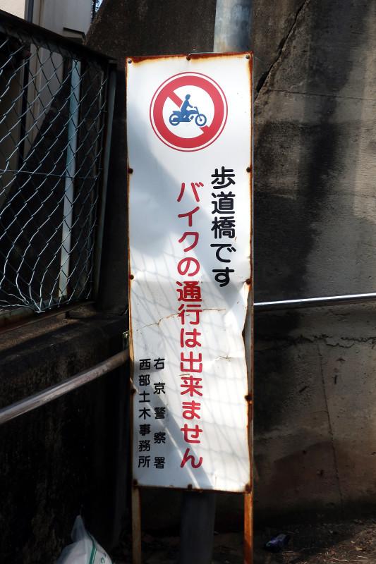 20180218_20 垂箕山歩道橋(2018_0218_104148)