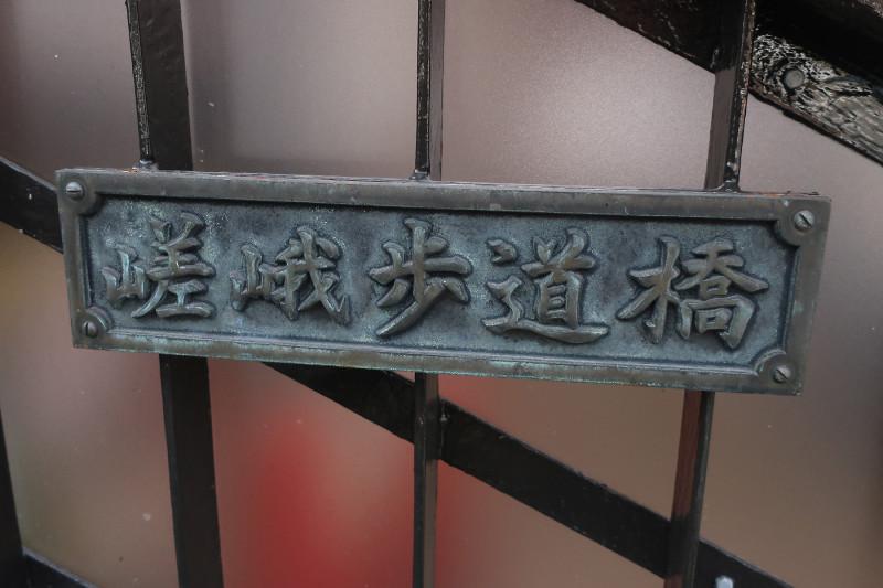 20180218_7 丸太町通清滝道、嵯峨歩道橋(2018_0218_093328)