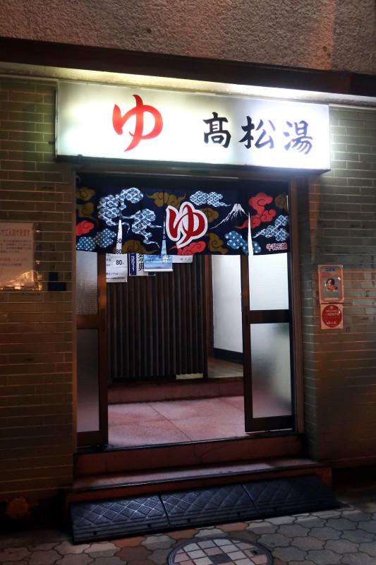 20180223_2 高松湯 品川区上大崎3-5-4(2018_0223_210840)