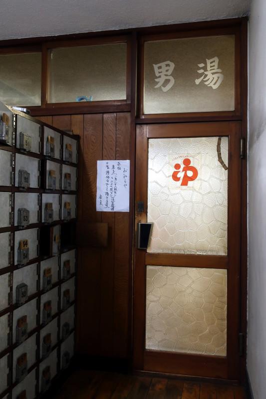 20180223_4 高松湯 品川区上大崎3-5-4(2018_0223_211237)