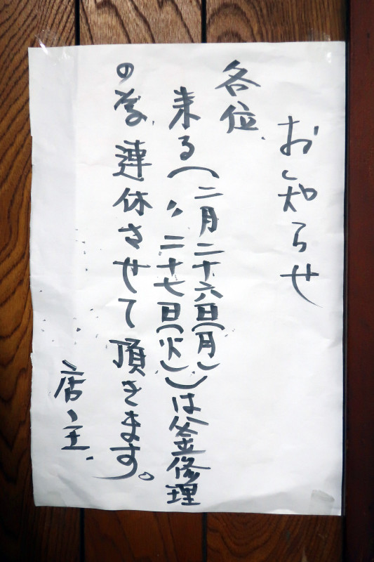 20180223_5 高松湯 品川区上大崎3-5-4(2018_0223_211259)