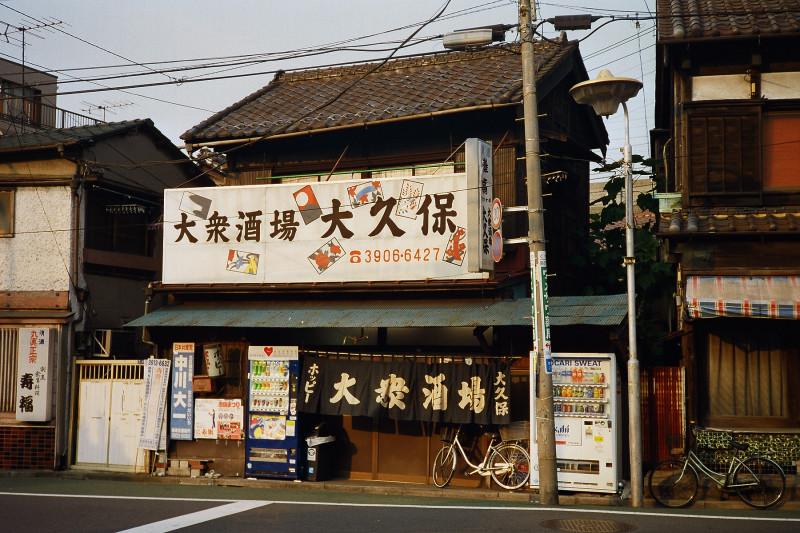 118 大衆酒場「大久保」東京都北区赤羽西2-2-1 20050806(05.50.20)
