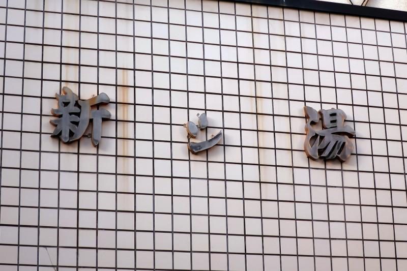 20180306_3 新シ湯 京都市東山区古門前通大和大路東入3丁目古西町316(2018_0306_164725)bis