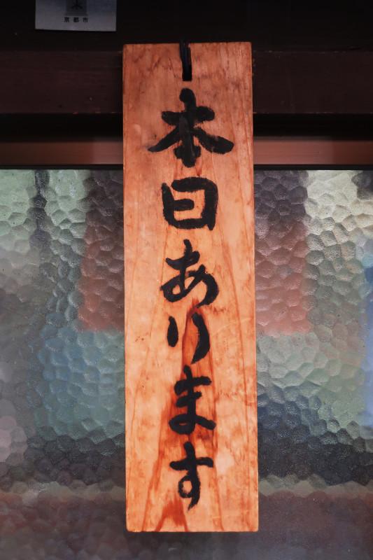 20180325_3 花の湯 京都市中京区西ノ京内畑町20(2018_0325_180026)