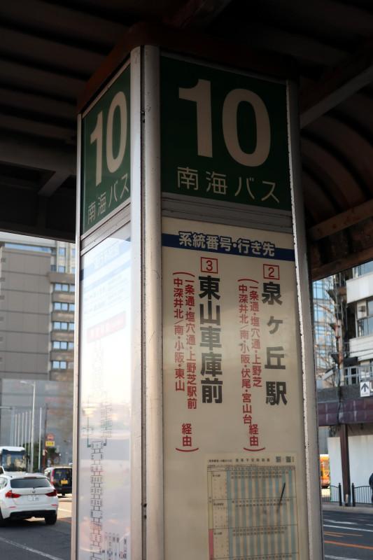 20180330_1 深井中央温泉 堺市中区深井北町757(2018_0330_154244)
