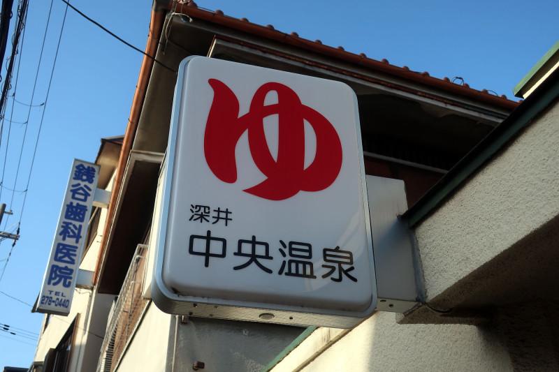 20180330_3 深井中央温泉 堺市中区深井北町757(2018_0330_162634)