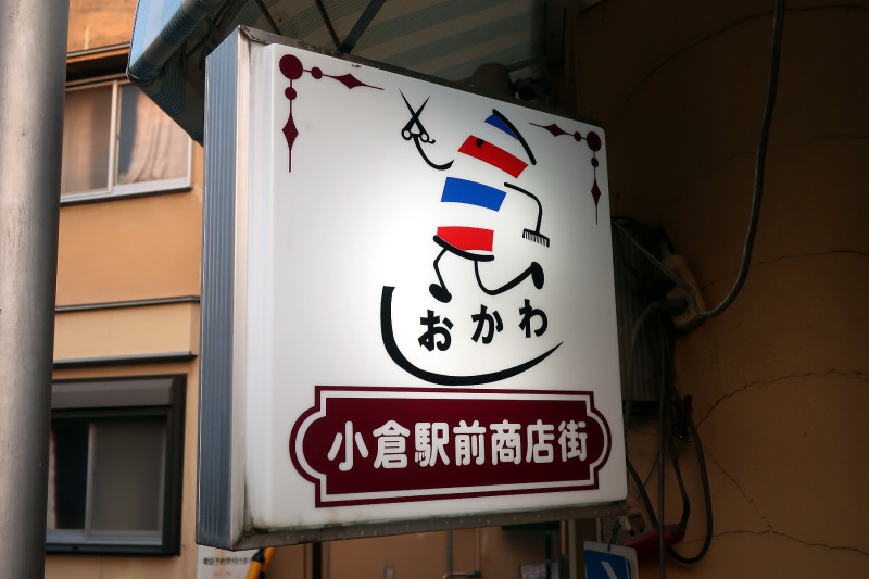 20180331_07 小倉駅前商店街(2018_0331_174756)