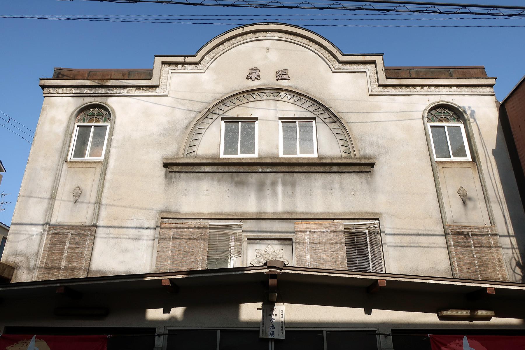 20180420_4 新地湯 京都市伏見区南新地4(2018_0420_162230)