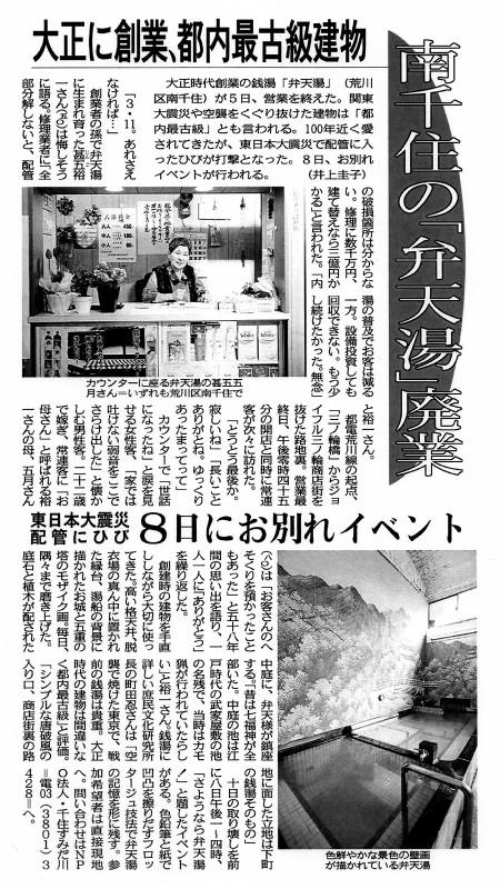 17_8 南千住「弁天湯」廃業(東京新聞2012年1月6日朝刊下町版20頁)