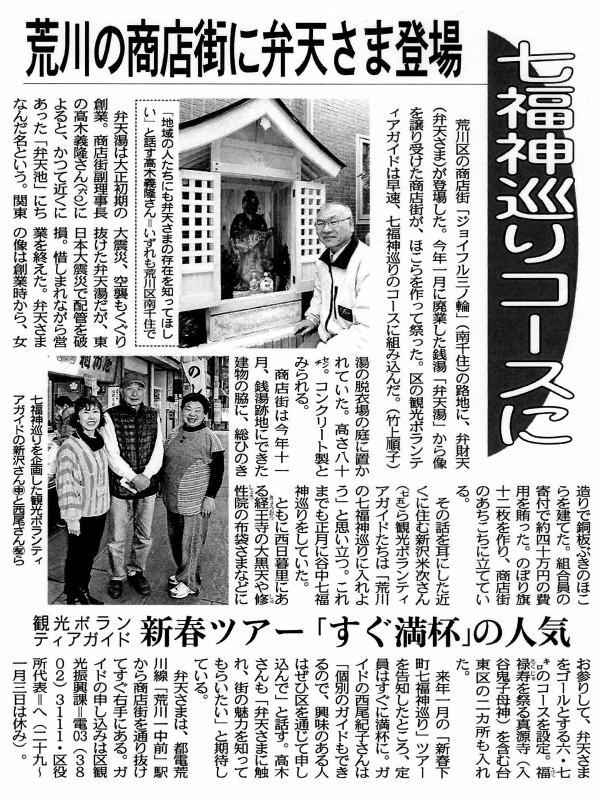 17_9 荒川の商店街に弁天さま登場(東京新聞2012年12月28日朝刊下町版24頁)